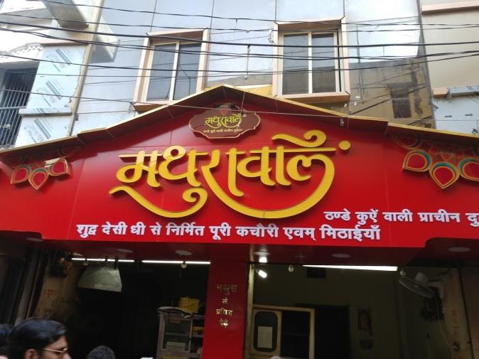 Mathurawale 1